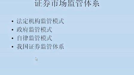 证券投资分析 上海交大 07