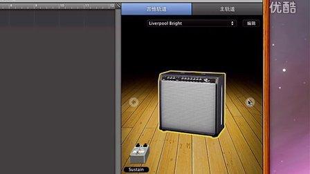 GrageBand-为电吉他录音