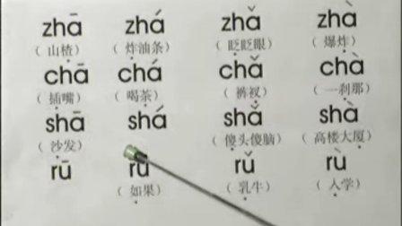 汉语拼音教学视频05