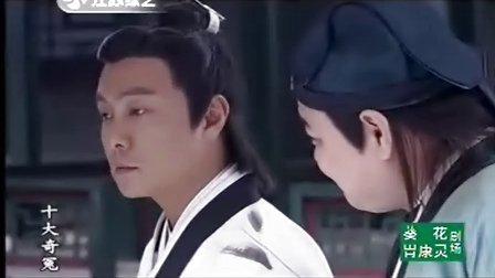 十大奇冤 2008古装悬疑断案剧 第14集 国语中字
