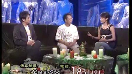20060812有线怪谈【台湾不思议手记⑦狐纵媚影】