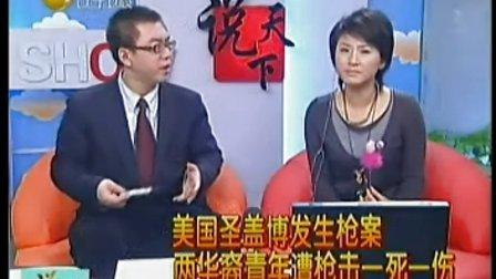 美国圣盖博发生枪案 两华裔青年遭枪击一死一伤