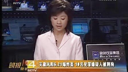 高清安徽凤阳6.21爆炸案 10名犯罪嫌疑人被刑拘