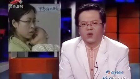 """传奇故事:2008-11-08_你的""""蜜糖""""我的""""砒霜"""""""