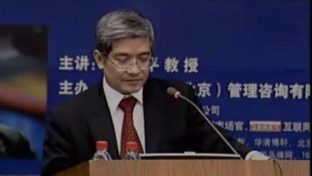 郎咸平演讲-20060708.中国企业《蓝海战略》总裁课程3