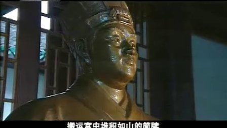 汉字五千年06天下至宝
