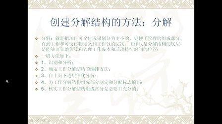 杨昌东与您一起学习项目管理-一起做实例3.2(范围、需求管理)