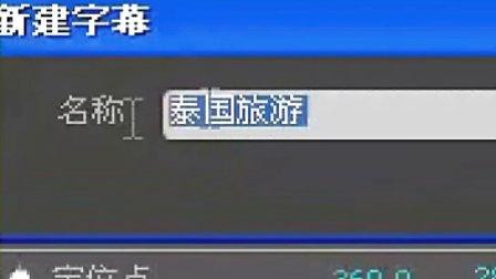 PR字幕工具对文字图形的编辑给视频包装效果香山老师讲解