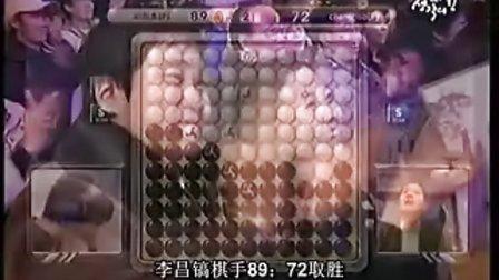 迷你围棋邀请赛B组第六场第2局常昊VS李昌镐3