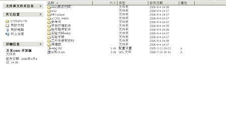 ARM嵌入式Linux培训视频,21 三星44B0、ADS、Bootloader镜像文件