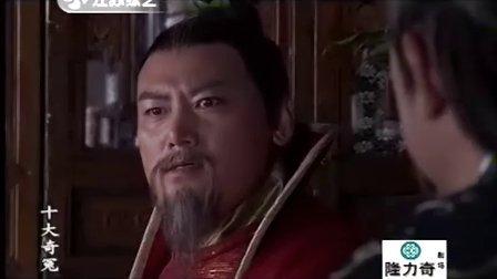 张卫健主演——十大奇冤20 国语