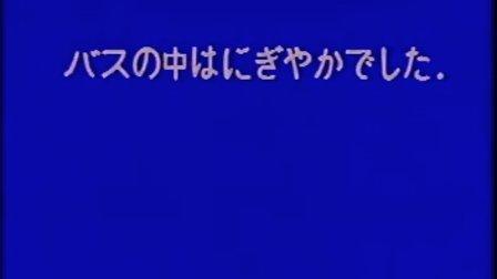 标准日本语初级09-10