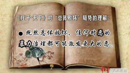 """(夏可君)何谓庄子的""""三言""""(二)"""