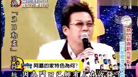 百度吴宗宪吧-我猜我猜我猜猜猜-2009-02-07