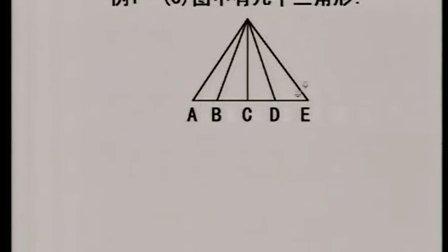 小学奥数(3年级)08数图形----计数问题1