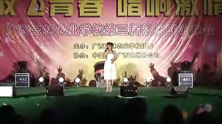 广西玉林农业学校社团联谊晚会