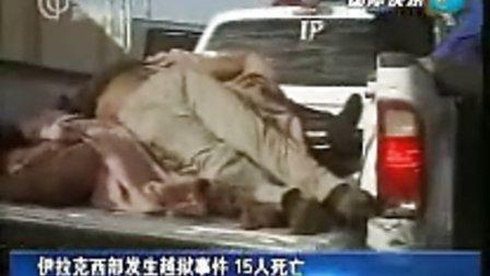 伊拉克发生越狱15人死亡