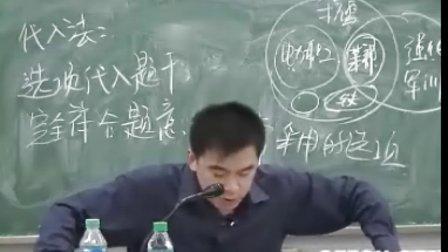 1-4逻辑-李永新.wmv