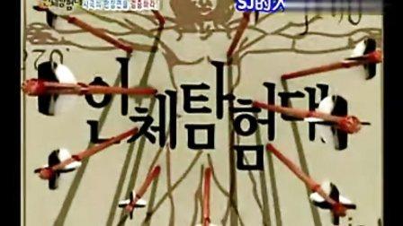 Super Junior 人体探险队11
