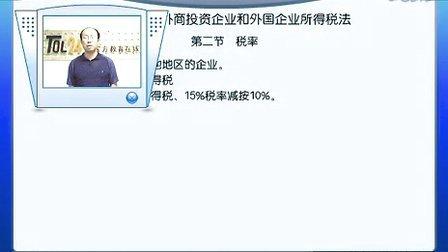 注册会计师串讲班税法(2005) 李文18