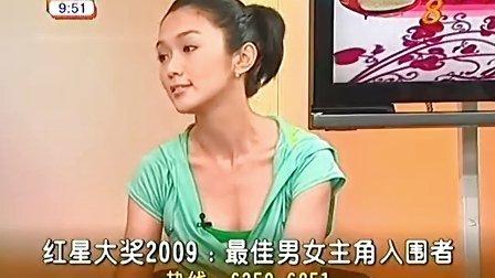 新加坡《红星大奖2009》访问[中字]