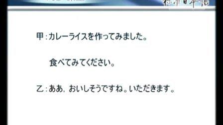 新版中日交流标准日本语初级第34课
