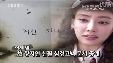 090314 KBS娱乐新闻-张子妍后续报道