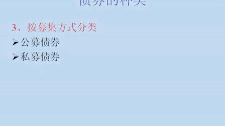 上海交大]证券投资分析03