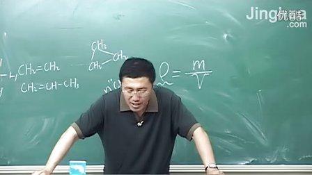 高中化学必修二第8讲高一化学阶段复习上 2