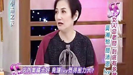 简沛恩-SS小燕之夜20101110