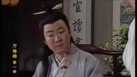 电视剧:2009郭冬临情景喜剧《万卷楼》10