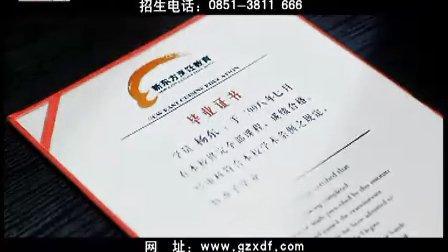 学厨师到最好的厨师培训学校-贵阳新东方烹饪学院