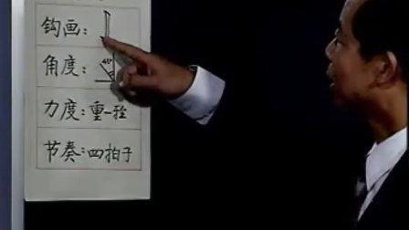 庞中华硬笔书法教程 第03讲