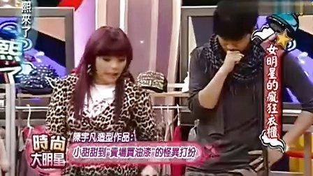 2008.12.15[康熙来了]女明星的疯狂衣柜 小甜甜 小钟 王彩桦
