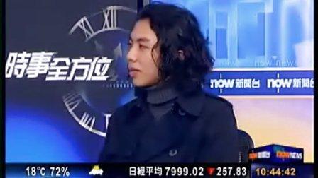電車男追女記之NOW TV新聞台訪問