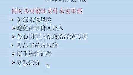 上海交大证券投资分析15