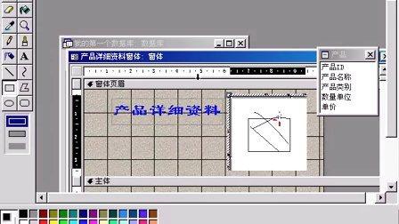 Access2003 视频教程_第14集