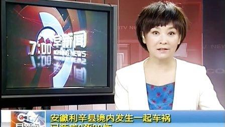 安徽利辛县境内发生一起车祸已造成929伤130925早新闻