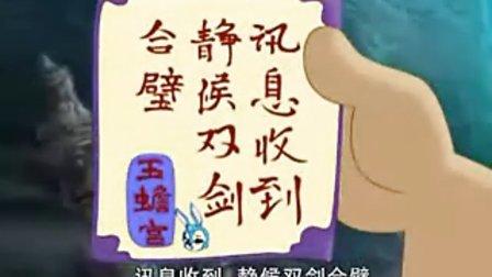 【虹猫蓝兔七侠传】【01---08】