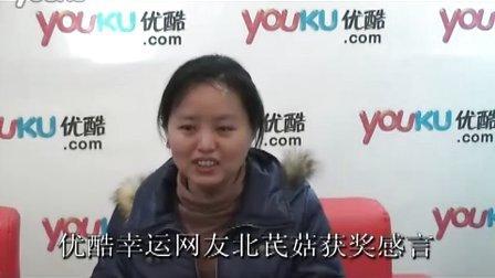 扬州旅游消费券获奖感言--北芪菇