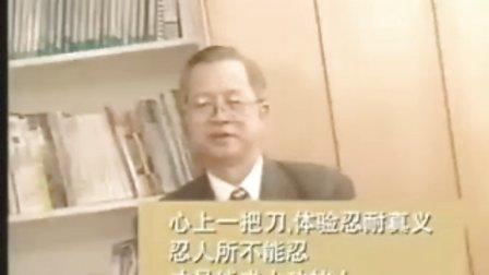 中国人的成功宝典2
