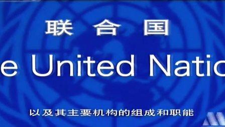 [世界历史].093.联合国的诞生