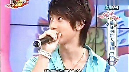 飞轮海-[我爱黑涩会]2006.08.31.(上)