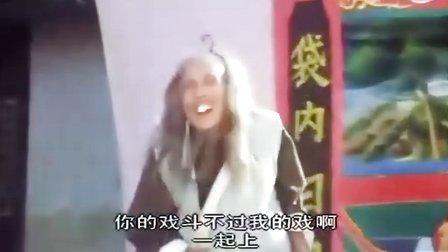 缅怀沈殿霞经典喜剧动作[笑太极]
