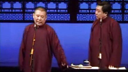 北京相声大会20060112《德云社》新年相声大会(解放军歌剧院)