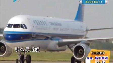 三把叨《为失去女儿的母亲 南航飞机起飞后折返》(20130925)VA0