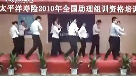 【热点搜索】实拍保险公司员工培训雷人励志舞蹈