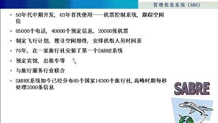 宁夏医科大学-[管理信息系统]01-教程567网