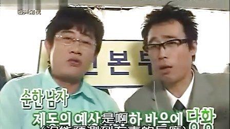 隐藏摄像机   金济东篇  (韩文中字)