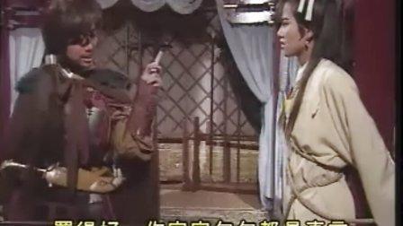 蜀山奇侠之仙侣奇缘第18集